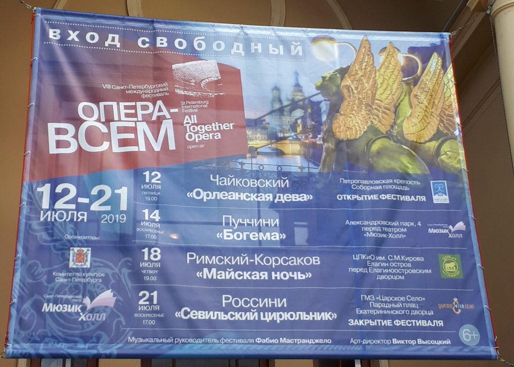 Фестиваль опера всем СПб расписание 2019