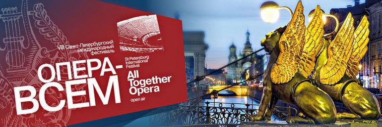 Фестиваль опера всем спб