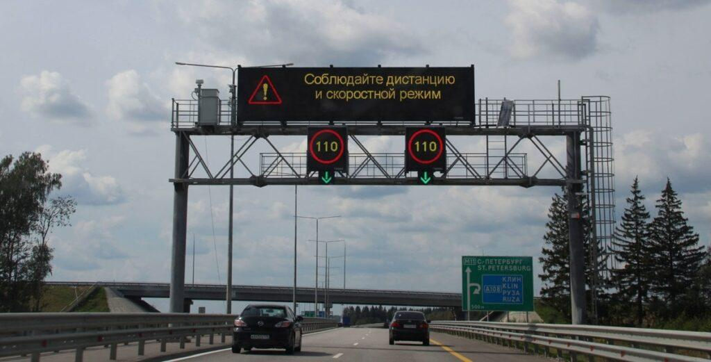 Указатели об ограничении скорости на трассе М11