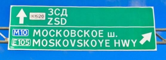 Указатель съезда с трассы  М11 в Санкт-Петербург