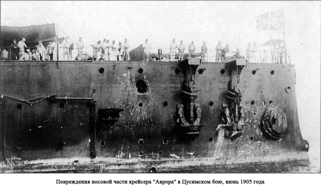 Повреждения крейсера Аврора в Руско - Японской войне