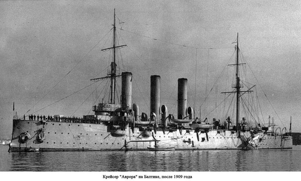 Крейсер Аврора в 1909 году