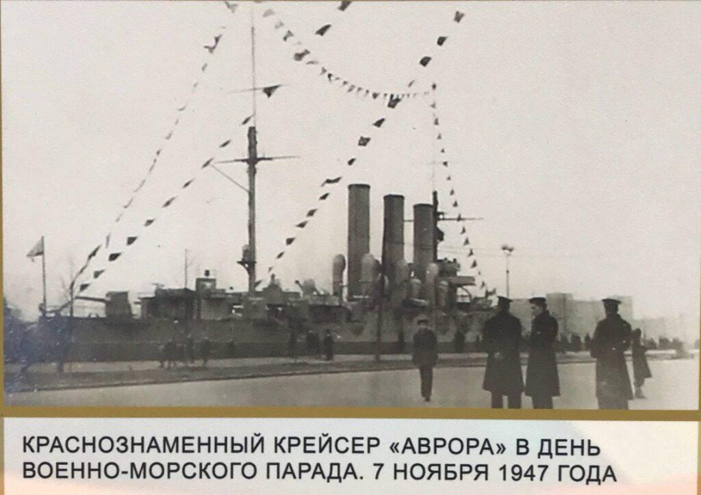 Аврора 7 ноября 1947 года