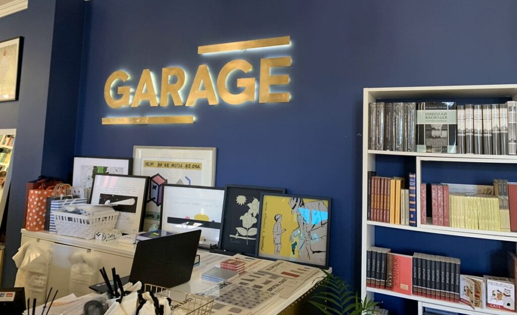 Книжный магазин Garage в Бутылке