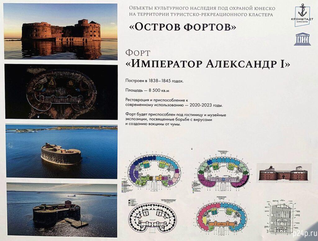 Форт Александр I в Кронштадте план реставрации
