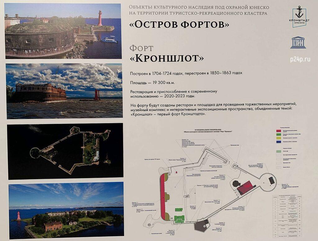 План реконструкции форта Кроншлот в Кронштадте