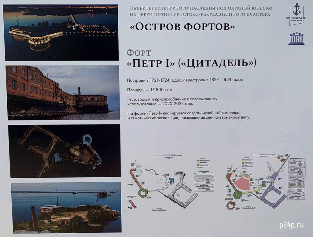 Форт Пётр I, схема реконструкции