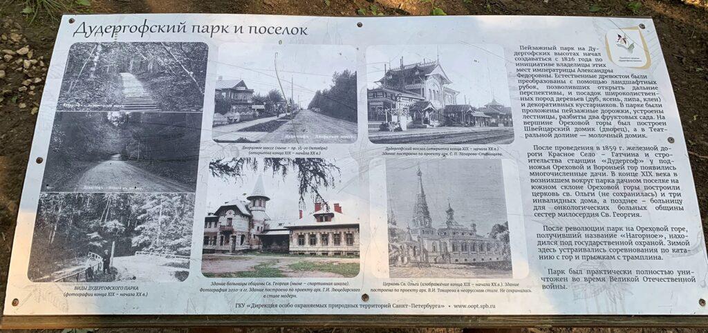 Дудергофский парк и поселок