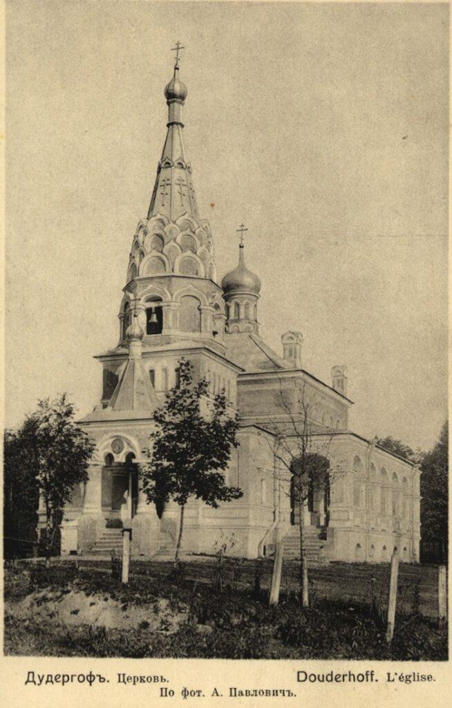 Церковь св. Равноапостольной княгини Ольги