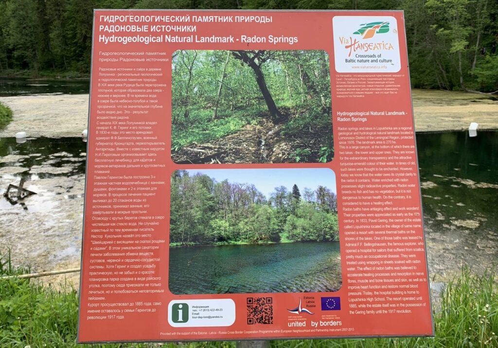 Радоновые озера в Лопухинке история места