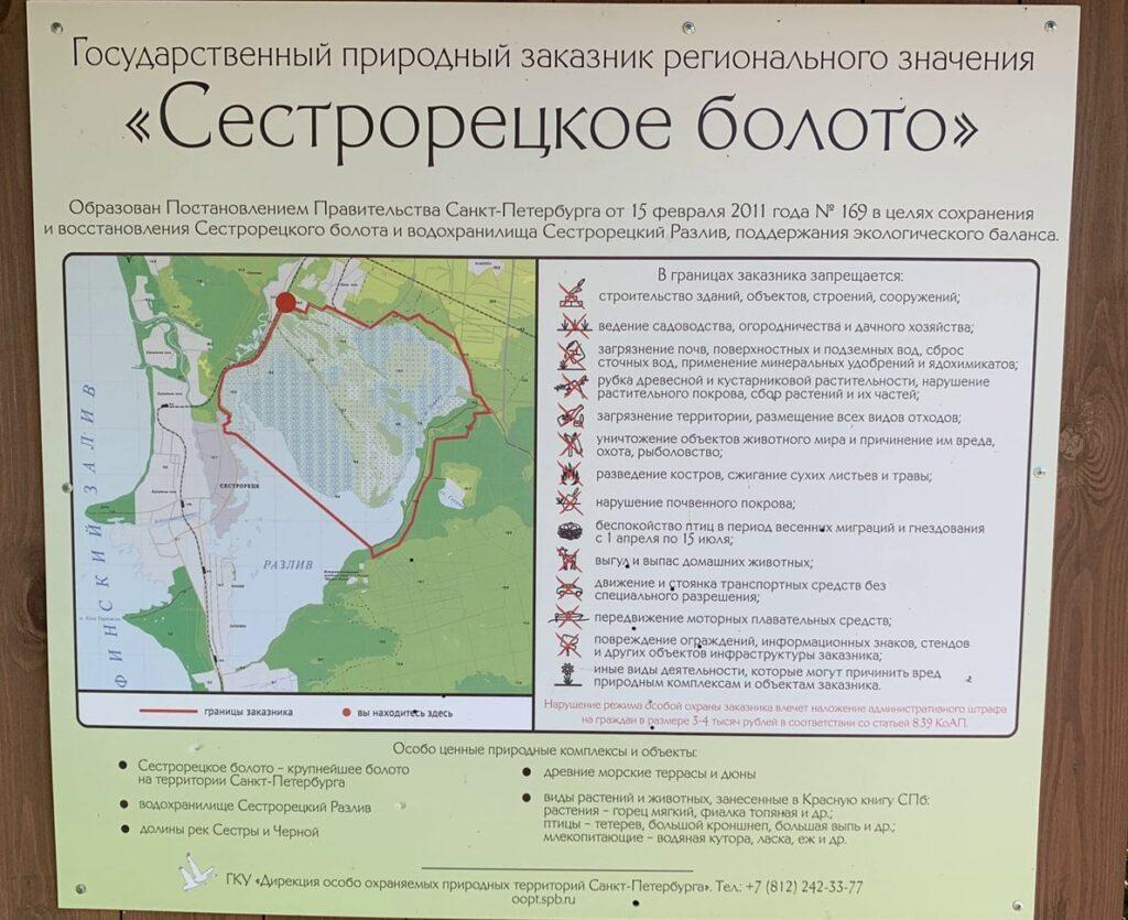 Экотропа Сестрорецкое болото на карте