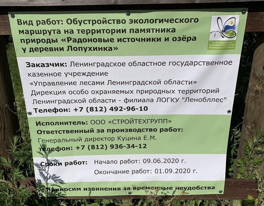 Работы по организации туристического маршрута в Лопухинке