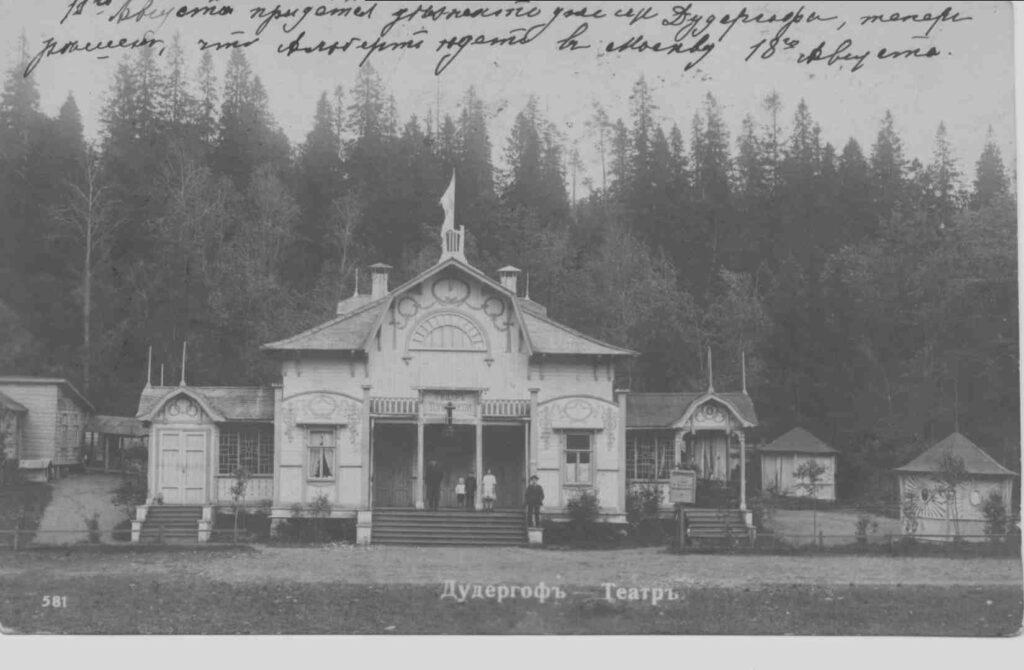 Театр в нагорном парке 1912