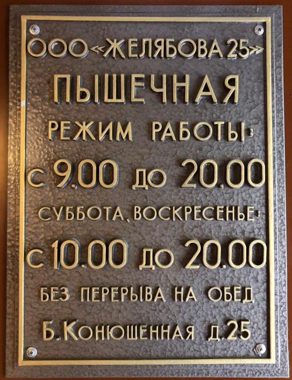 Пышечные Петербурга