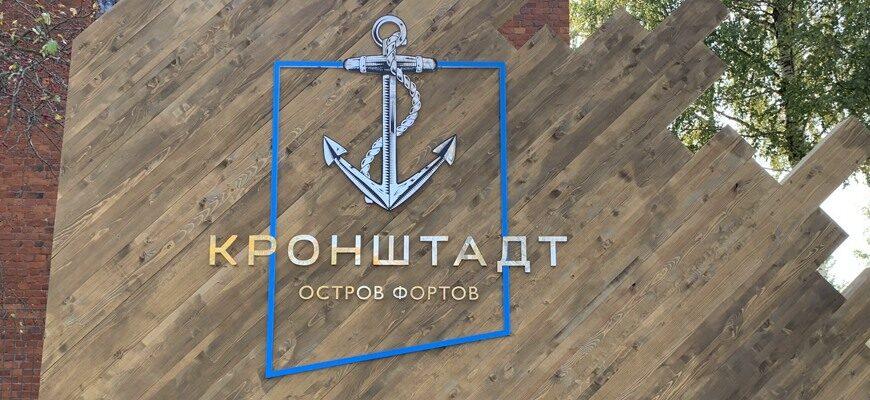 Остров фортов Кронштадт