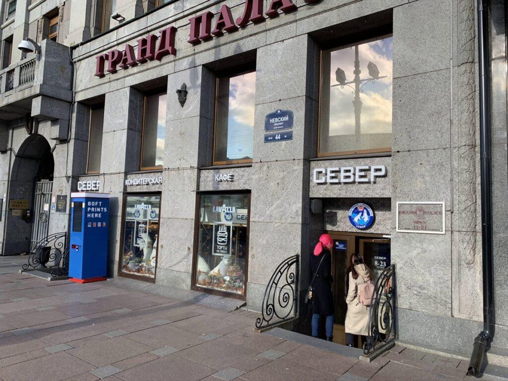 Кафе Север на Невском 44