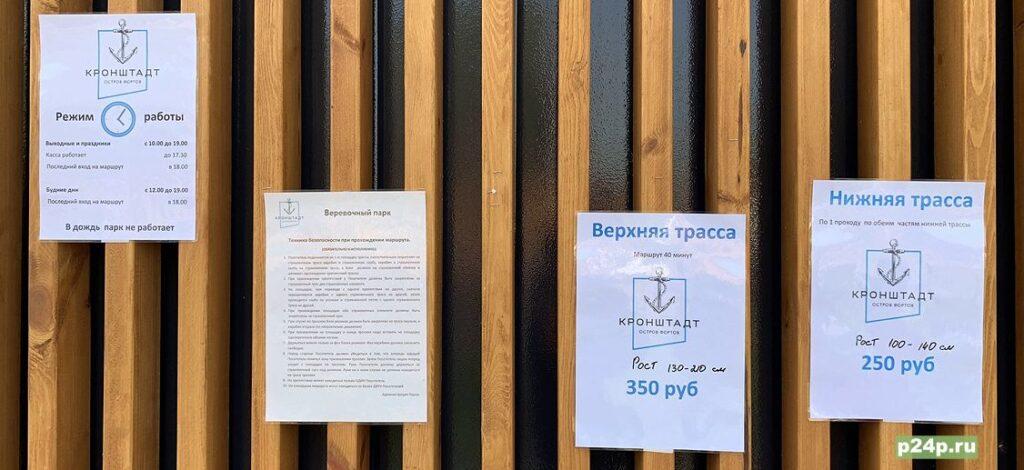 Верёвочный парк режим работы и цены