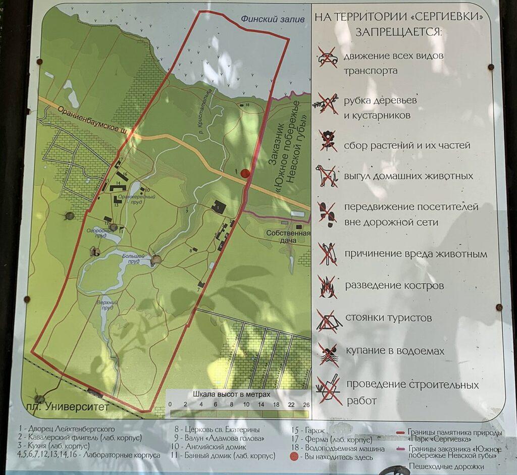 Современная карта парка Сергиевка