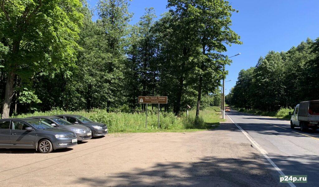 Парковка у входа в парк Сергиевка, ориентир - указатель Храм Святой Троицы