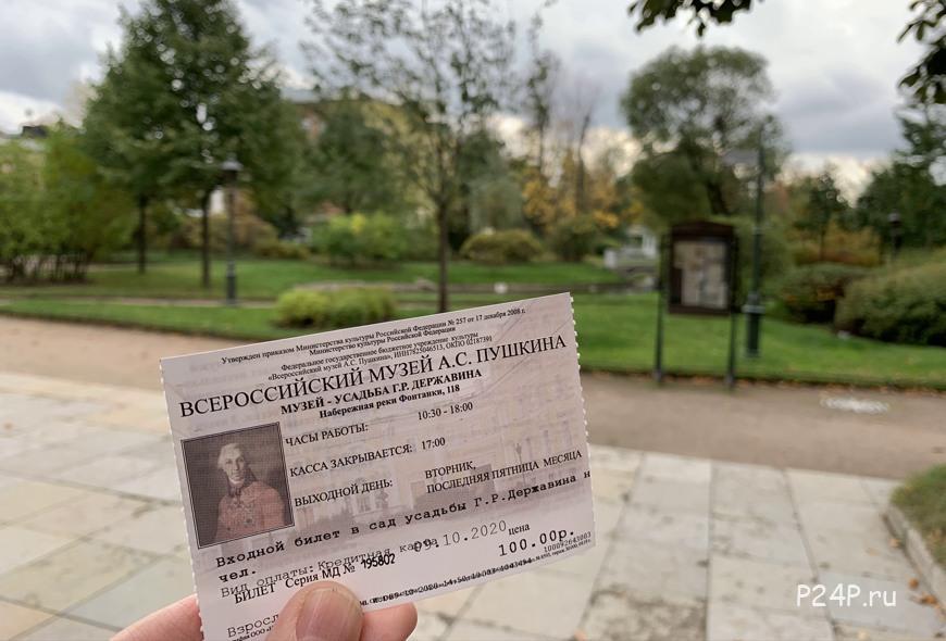 Билет в Польский сад усадьбы Державина