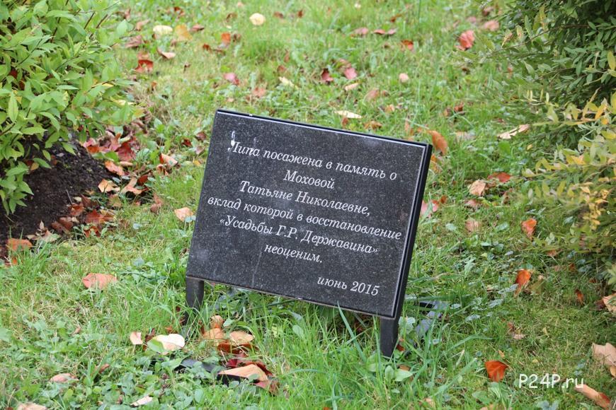 Памятный знак в честь Т.Н. Моховой за восстановление усадьбы Державина