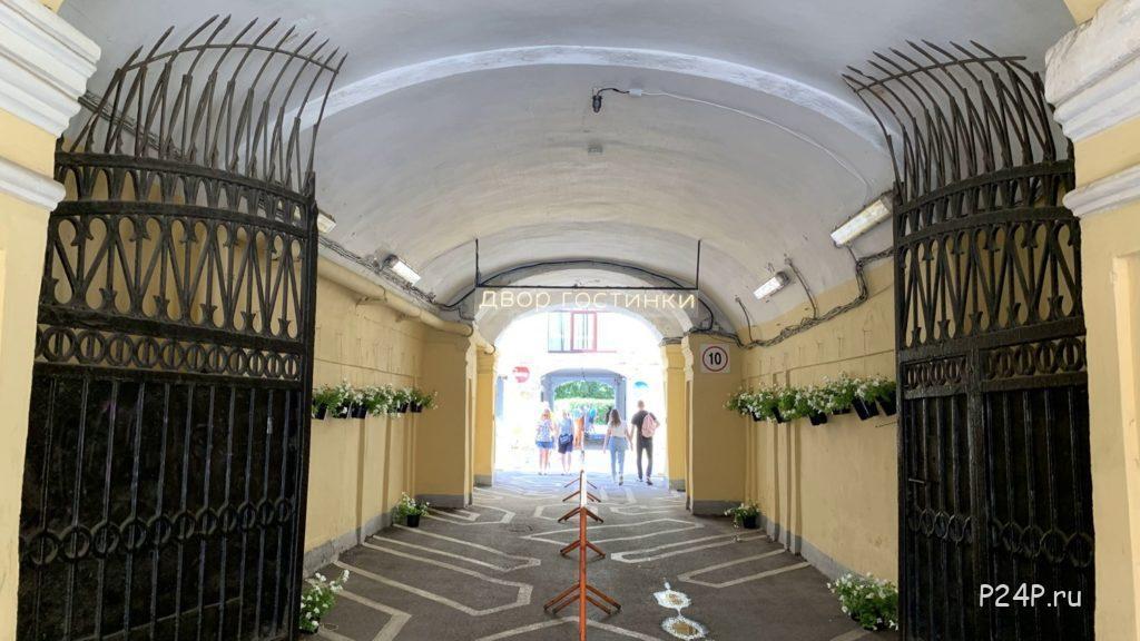 Двор Гостинки вход в арку на Садовой