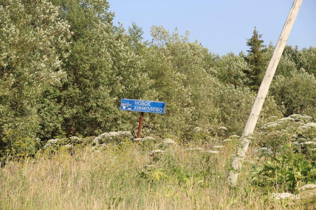 Новое Хинколово рядом с Борницкий карьер