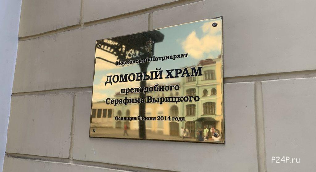 Как пройти в Храм Серафима Вырицкого во Дворе Гостинки