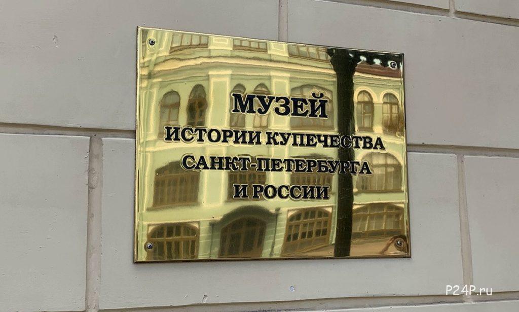 Музей истории купечества Санкт-Петербурга и России во Дворе Гостинки