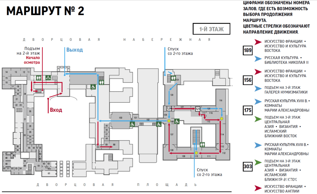 Схема первого этажа маршрута 2 по Зимнему дворцу
