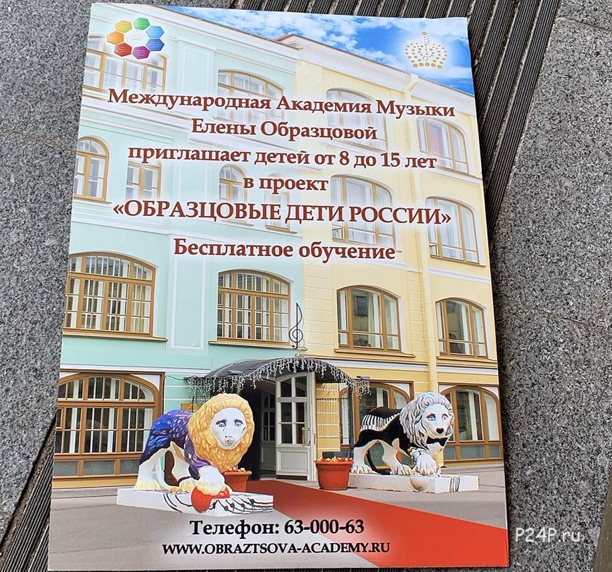 Академия музыки Елены Образцовой во Дворе Гостинки бесплатное обучение