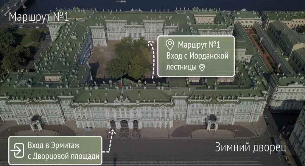 Схема входа в Зимний дворец по маршруту 1