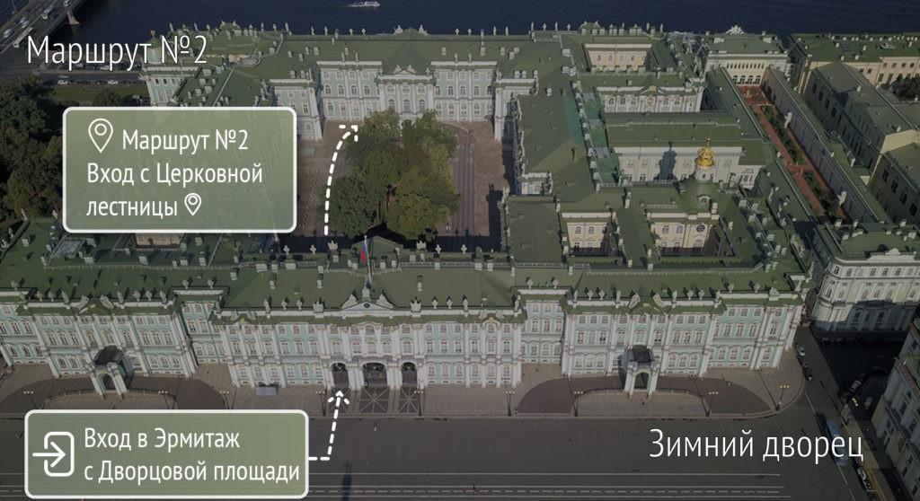 Схема входа на Маршрут 2 в Зимний Дворец с Церковной лестницы