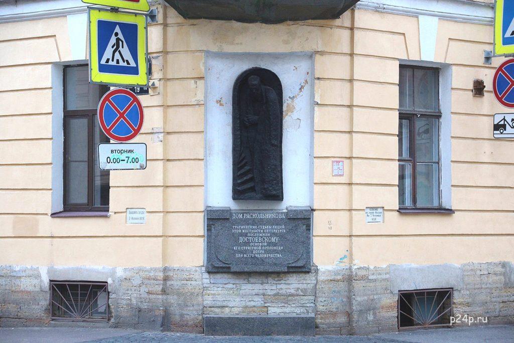 Горельеф на доме Раскольникова маршрут преступление и наказание