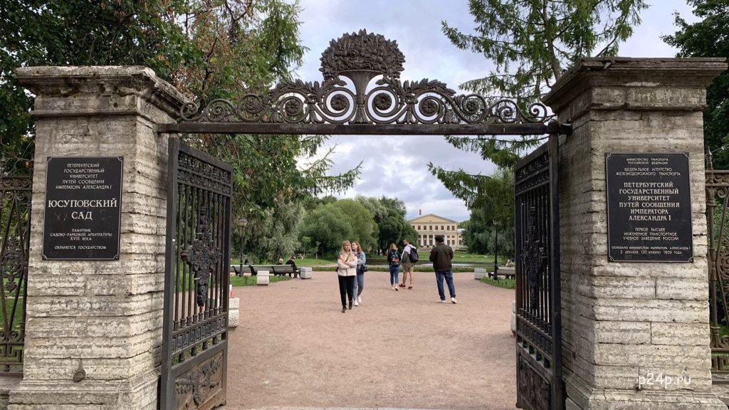 Юсуповский сад по местам Достоевского