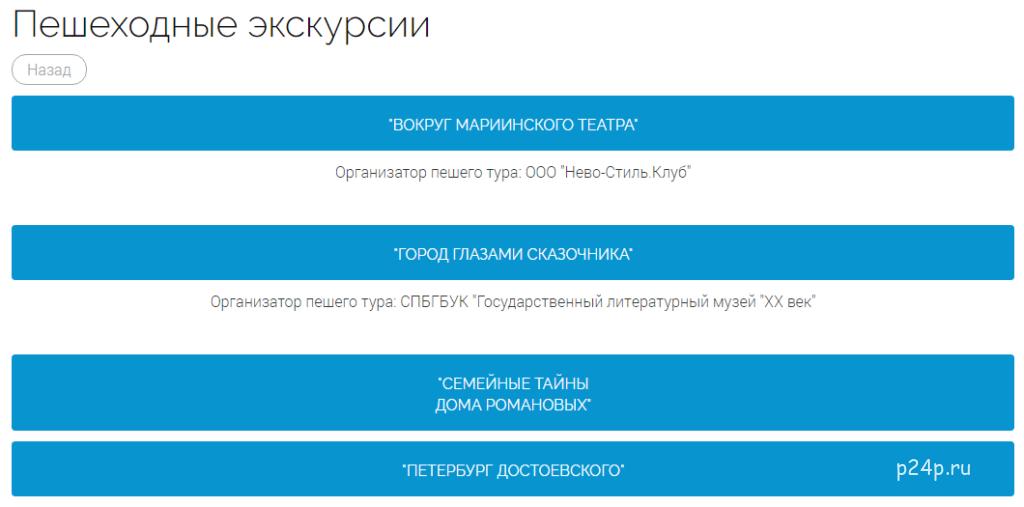 День бесплатных экскурсий и музеев в Петербурге
